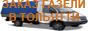 Заказ газели в Тольятти, грузоперевозки по Тольятти, переезды на сайте перевозили.ру.